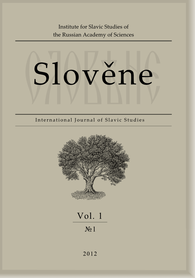 Slověne = Словѣне. International Journal of Slavic Studies. Vol. 1. № 1 Moscow: Institute for Slavic Studies of RAS, 2012. — 274 pp.